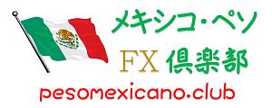 メキシコペソFX倶楽部